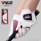 高爾夫手套 PGM 高爾夫真皮手套 女士 防滑手套 印尼小羊皮 一雙 左右手 洛小仙女鞋