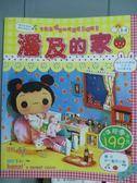 【書寶二手書T5/少年童書_PIN】潘及的家_中一製作小組