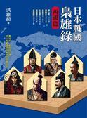 (二手書)日本戰國梟雄錄:西國篇