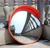 現貨24h直出 廣角鏡 安全鏡 60CM交通室內外廣角鏡 道路廣角鏡 轉角球面鏡 反光鏡 防盜凸面鏡子