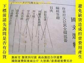 二手書博民逛書店罕見國文選粹4043 高碩 奉天章福記書局發行