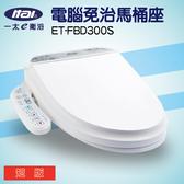 ITAI一太電腦馬桶座ET-FBD300S(短版)臀部洗淨/女性洗淨/免治/暖水/暖座/暖烘/溫壓噴嘴調節