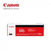 【奇奇文具】佳能Canon CRG-045Y 黃色 原廠碳粉匣