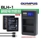 【電池套餐】Olympus BLH-1 BLH1 副廠電池+充電器 2鋰雙充 USB 液晶雙槽充電器(C2-027)