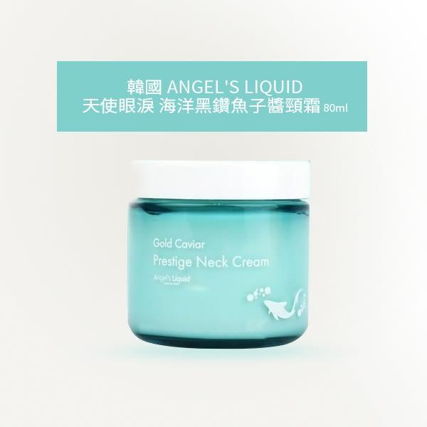 韓國 ANGEL S LIQUID 天使眼淚 海洋黑鑽魚子醬頸霜 80ml【PQ 美妝】