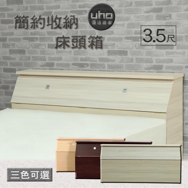 【UHO】DA- 簡約3.5尺單人 床頭箱 大容量收納 免運送費用