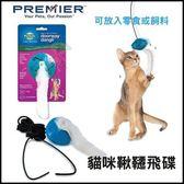*KING WANG*美國Premier 普立爾-益智貓玩具《貓咪鞦韆飛碟》