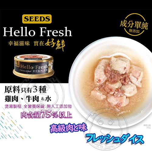 【培菓平價寵物網】聖萊西SEEDS》Hello Fresh好鮮原汁湯罐貓罐頭-50g