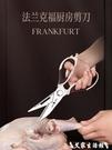 廚房剪 德國廚房剪刀強力雞骨剪多功能剪子家用烤肉不銹鋼食物剪骨頭專用 艾家