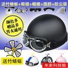 機車頭盔 電動電瓶車頭盔灰男女士復古夏天遮陽防曬半盔可愛夏季安全帽全盔 米家WJ