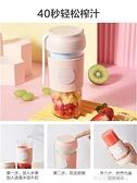 榨汁機 小熊榨汁機迷你小型便攜式家用多功能榨水果榨汁杯學生宿舍果汁機 萊俐亞