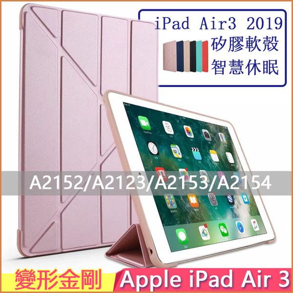 變形金剛 Apple iPad Air 3 2019 平板殼 支架軟殼 蘋果 A2152 保護套 平板皮套 休眠 A2123 矽膠殼 保護殼