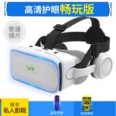 VR眼鏡 摩士奇vr眼鏡手機專用4D頭戴式Ⅴr一體機ar眼睛3D虛擬現實rv游戲 免運 雙十二