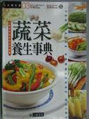 【書寶二手書T1/養生_HBP】蔬菜養生事典_三采編輯部