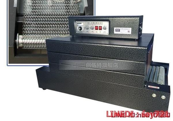 創伍特4020型熱收縮膜包裝機網式熱塑膜收縮袋封塑機pvc熱縮膜機 交換禮物DF