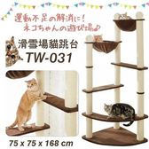 *KING WANG*☆免運☆日本寵喵樂《貓咪滑雪場 造型貓跳台》貓跳台/貓爬窩/貓抓 TW031
