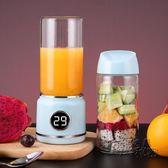 抖音便攜式榨汁機家用水果小型充電迷你炸果汁機電動學生榨汁杯 衣櫥秘密