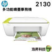 【精選商品 現折百元】HP DeskJet 2130 多功能噴墨事務機