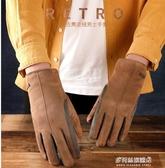戶外保暖手套-麂皮絨手套男士冬季保暖加絨加厚棉學生冬天騎開車騎行防寒觸屏潮 多麗絲旗艦店