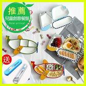 全館83折兒童餐盤創意陶瓷早餐盤可愛卡通飛機餐盤分格盤子寶寶飯盤餐具