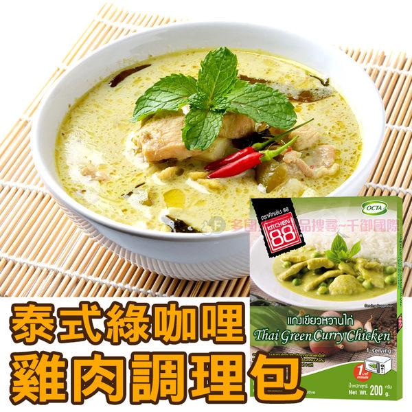 泰式綠咖哩雞肉調理包200g [TH8858011] 千御國際【輸入YAHOO618享滿千8折】