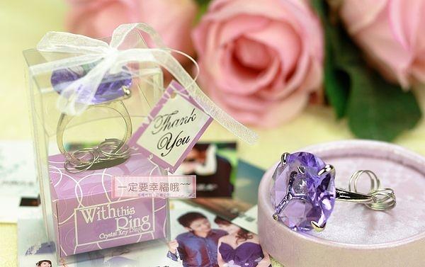 一定要幸福哦~~超大鑽石戒指鑰匙圈(紫)、婚禮小物、求婚