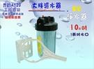 淨水器.10吋大胖單管淨水器水塔過濾器.除鐵銹除泥除雜質除氯除垢.貨號4120【巡航淨水】