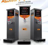 步進式開水器開水機商用奶茶店熱水機40L全自動電熱開水器飲水機MBS『潮流世家』