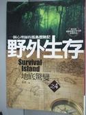 【書寶二手書T6/一般小說_NDN】野外生存 (4) 地底驚變_張軍