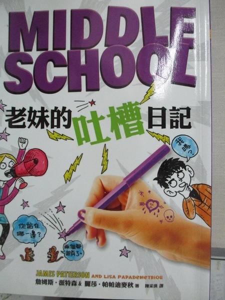 【書寶二手書T7/兒童文學_AAH】Middle School 3:老妹的吐槽日記_詹姆斯.派特森