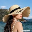 草帽女防曬遮陽沙灘海邊大帽檐韓版度假出游網紅小清新百搭太陽帽 奇妙商鋪