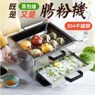 台灣現貨 腸粉機小型家用304不銹鋼抽屜式蒸盤拉腸粉迷你版家庭裝早餐
