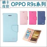 OPPO R9s R9s Plus 月詩系列 皮套 蠶絲紋 內軟殼 插卡 支架 軟殼 保護套 手機套
