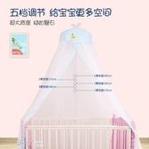 寶寶嬰兒床蚊帳帶支架全罩式通用新生兒童蚊帳公主粉色嬰兒蚊帳罩【道禾生活館】YYS