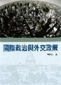 (二手書)國際政治與外交政策