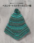 Bernd Kestler簡單編織各式造型帽款作品集
