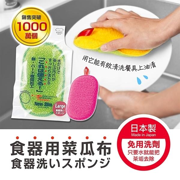 【MARNA】食器用菜瓜布-綠 日本製造 雙面菜瓜布 食器使用 兩用菜瓜布 綠黃色 現貨