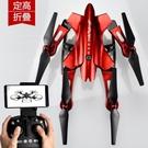 定高折疊無人機航拍高清專業智慧充電遙控飛機航模四軸飛行器玩具·享家生活館YTL