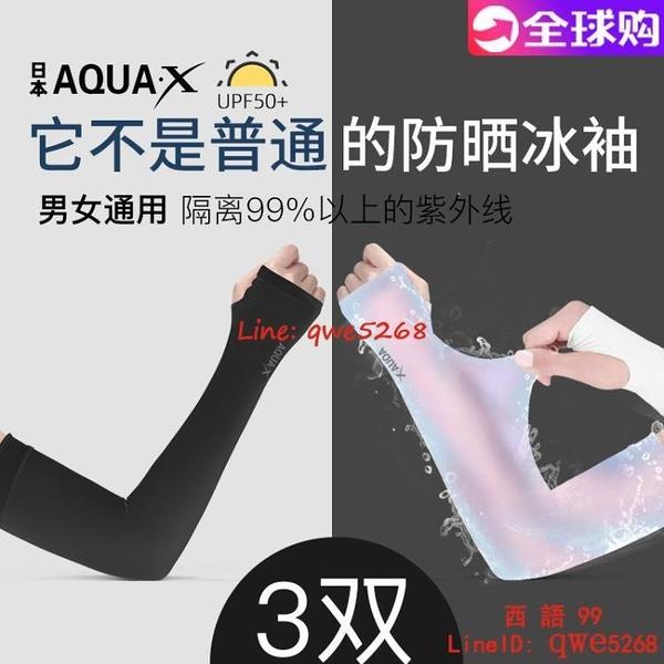 日本冰爽袖冰絲防曬袖套護臂女防紫外線男手套袖子套手臂【西語99】