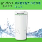 {免費基本安裝}【德國格溫拜克Grunbeck】全自動智能WiFi軟水機softliQ SC-23