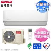 (含基本安裝)SANLUX台灣三洋5-7坪一級變頻冷暖分離式冷氣SAE-V36HF+SAC-V36HF