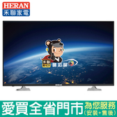 HERAN禾聯55型LED液晶顯示器_含視訊盒HD-55DFB含配送到府+標準安裝【愛買】