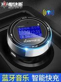 車載MP3播放器藍牙接收器免提電話點煙器U盤音樂汽車載充電器 魔法街
