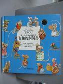 【書寶二手書T1/兒童文學_ZEK】第一本有洞的圖畫書-有趣的洞洞書