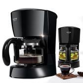 TSK-1171美式咖啡機家用全自動滴漏式咖啡壺煮小型迷你  魔法鞋櫃  220v