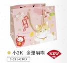 台灣製 小2K 新年紙袋 平放袋 年節伴手禮紙袋 牛軋糖袋 過年禮袋 提袋蛋黃酥袋【D128】
