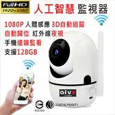【aivo】高畫質 1080P人體感應自動跟蹤 紅外線夜視 無線WiFi監視器 監控攝影機