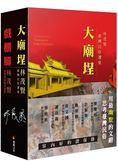 大廟埕、戲棚腳:林茂賢民俗選集與傳統戲曲選輯(合冊)