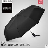 折疊傘 雨傘男女全自動折疊晴雨兩用防曬防紫外線大號黑膠遮陽太陽傘雙人 玫瑰女孩
