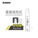 『ART小舖』MTN西班牙蒙大拿 重複填充式麥克筆 空筆 15mm寬平頭單支